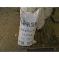 东莞批发销售东源牌聚合硫酸铁 污水处理用高分子混凝剂 广东产 含量21%