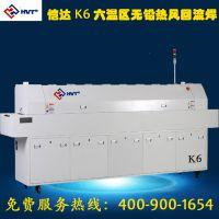 诚联恺达 K6 SMT生产设备通道式无铅回流焊