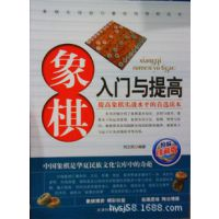正版书籍批发销售 围棋类图书 象棋入门与提高 天津科技出版社