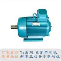 价格合理YZ起重电机 yz132m1-6-2.2kw 笼型三相异步电动机 安尔特