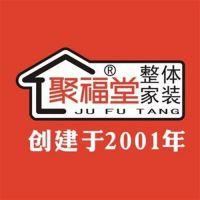 聚福堂装饰集团(在线咨询),道滘翻新装修,房屋翻新装修
