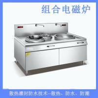 泰意兴商用凹面电磁炉大功率组合30kw大锅灶15kw小炒炉餐饮设备厂家直销