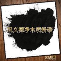 椰净900碘粉炭现货 印染污水脱色用粉状活性炭