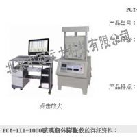中西dyp 热膨胀仪PCY-III 型号:PCY-III-1000库号:M407414
