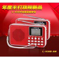 快乐相伴L-938BAM收音机迷你小音箱户外老人晨练升级版mp3播放器插卡音箱