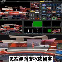 新闻联播虚拟演播厅设备 网络录播直播系统 校园会议教学高清录播一体机