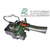 惠州通讯器材手持式气动打包机|莆田家用电器手提气动式塑性带捆扎机