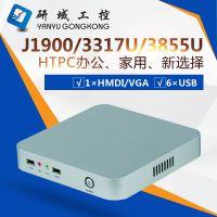 研域工控J1800/J1900轻薄时尚迷你电脑主机 HTPC准系统 商务电脑