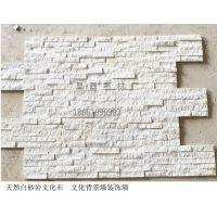莱阳昊磊石材供应天然白砂岩文化石 石材背景墙 别墅庭院装饰