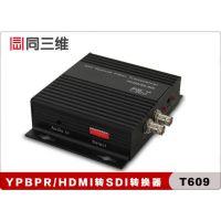 YPBPR色差分量/HDMI/VGA转SDI高清音视频转换器(同三维T609)