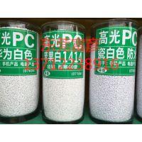 富彦改性PC(图),环保PC塑料,河南PC塑料