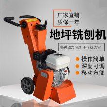 天德立200型小型汽油铣刨机 斑马线去除铣刨机 沥青混凝土面层拉毛机