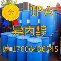国标异丙醇厂家 工业级异丙醇
