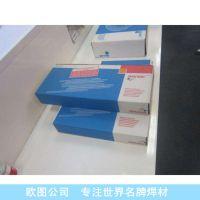 中国区授权奥林康焊条焊丝总代理