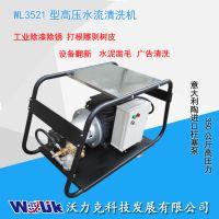 沃力克WL3521 机务段除锈清洗用高压清洗机! 厂家三月钜惠来袭!