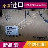 现货出售科莱恩消光蜡Licowax PE520