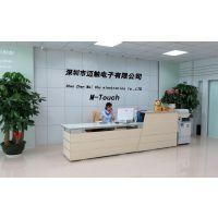 深圳迈触电子有限公司