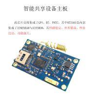 YZIOT MT2503 智能共享设备主板 多层