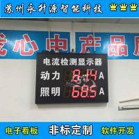 苏州永升源厂家动力照明电流4-20mA信号检测屏遥控校对无线警报呼叫安灯系统8英寸数码管