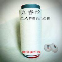 咖睿丝 、 咖啡碳纤维 、咖啡渣再利用碳化制得功能纤维