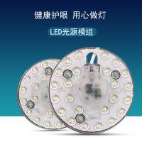 东北牌led吸顶灯改造灯板12W18W24W圆形模组透镜可吸附光源灯板