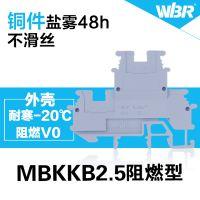 供应望博电气微型双层接线端子MBKKB2.5直销 经济型