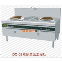 鑫泉厨业-BQ02双炒单温工程灶