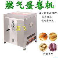 杭州脆皮蛋卷机商用六面燃气机蛋卷机购蛋卷脆筒机送技术配方 蓝飞厂家