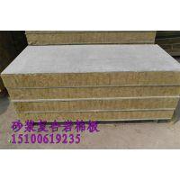 直销岩棉水泥砂浆复合板6公分供应砂浆岩棉复合板