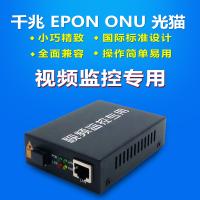 厂家直销千兆单口ONU EPON光纤猫电信联通移动宽带猫工业设备监控