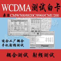 安捷伦8960测试卡 3G测试白卡 手机测试白卡 CMU200测试卡