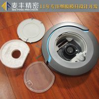 扫地机器人外壳开模 吸尘器组件模具 智能擦窗机器人外壳注塑成型