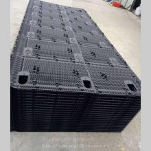 制冷填料BAC复合波填料厂家开式与闭塔两种花型【华强】
