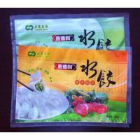 供应庆阳市水饺包装袋/供应庆阳速冻饺子包装袋,可定做加工