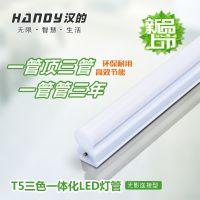 广东汉的厂家 t5灯管一体化/t5支架1.2米/光源支架/白光灯管/三色支架
