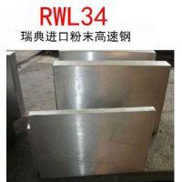 专营进口瑞典一胜百RWL34粉末高速钢板料