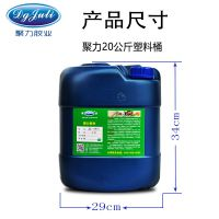 橡胶粘金属胶水 聚力供应JL-6801 橡胶粘铁/不锈钢/铝合金/铜制品/专用粘合剂