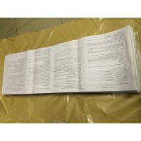 番禺房地产无碳纸合同印刷 房屋买卖复写纸印刷