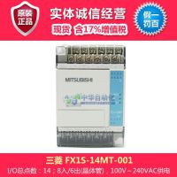 三菱PLC FX1S-14MT-001型CPU 8入/6出(晶体管),含17%增值税