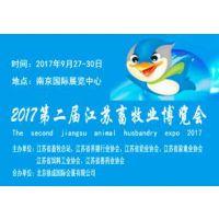 2017第二届江苏畜牧业博览会 暨首届优质畜禽产品展销会