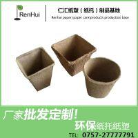 厂家直销高档环保纸浆茶叶盒防摔防震可降解茶具纸浆纸托包装