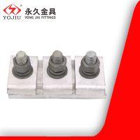 螺栓型铝并沟线夹JB-5国标 永久金具