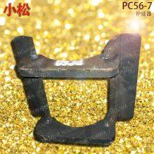 小松PC50挖掘机支重轮保护架配件 小松50护链架