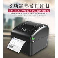 打印机!济南厂家出售TSC DA200 电子面单打印机