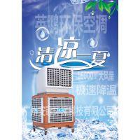 武汉造纸厂英鹏环保空调