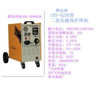 供应 鳄鱼牌 CRS-6250型 二氧化碳保护焊机 钢车身保护焊机