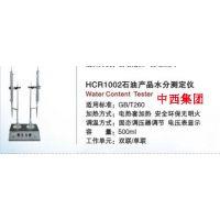 中西(LQS现货)石油产品凝点测定仪 型号:HC99-HCR1200 库号:M16882