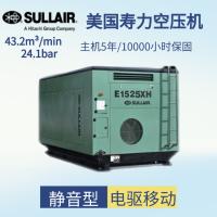 寿力空压机 E1525XH高压电动移动螺杆空压机 螺杆式空气压缩机