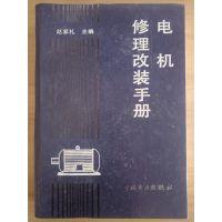 电机修理改装手册
