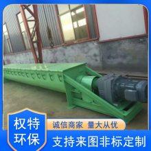 水平U型螺旋给料机219二十米沧州权特厂家定做